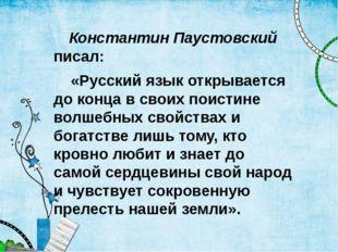 Константин Паустовский писал: «Русский язык открывается до конца в своих пои