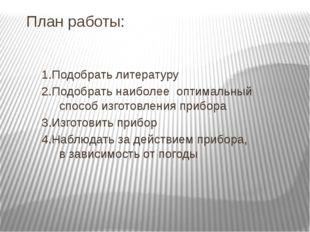 План работы: 1.Подобрать литературу 2.Подобрать наиболее оптимальный способ и