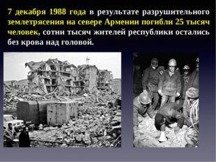 7 декабря 1988 года в результате разрушительного землетрясения на севере Арме