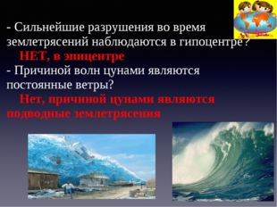 - Сильнейшие разрушения во время землетрясений наблюдаются в гипоцентре? НЕТ,