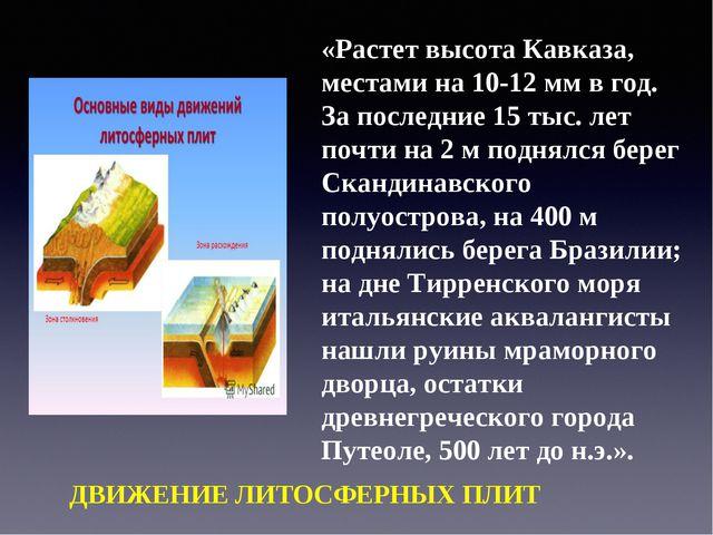 «Растет высота Кавказа, местами на 10-12 мм в год. За последние 15 тыс. лет п...