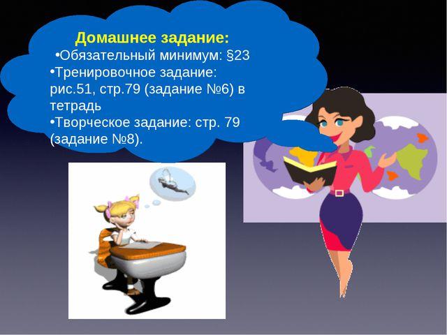Домашнее задание: Обязательный минимум: §23 Тренировочное задание: рис.51, ст...