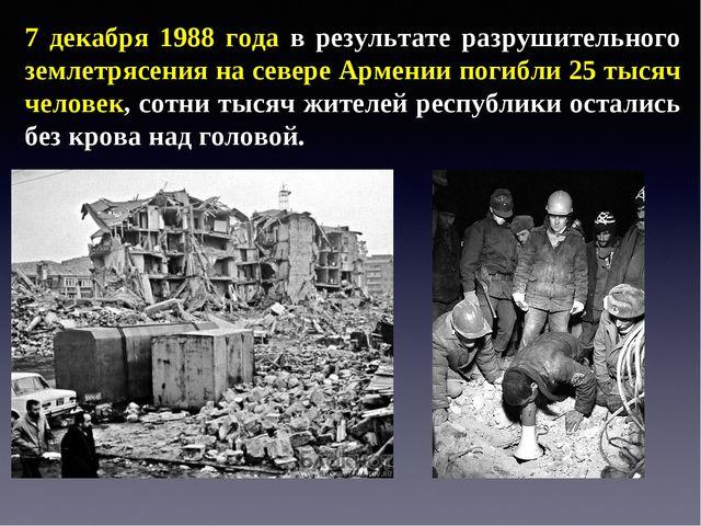 7 декабря 1988 года в результате разрушительного землетрясения на севере Арме...