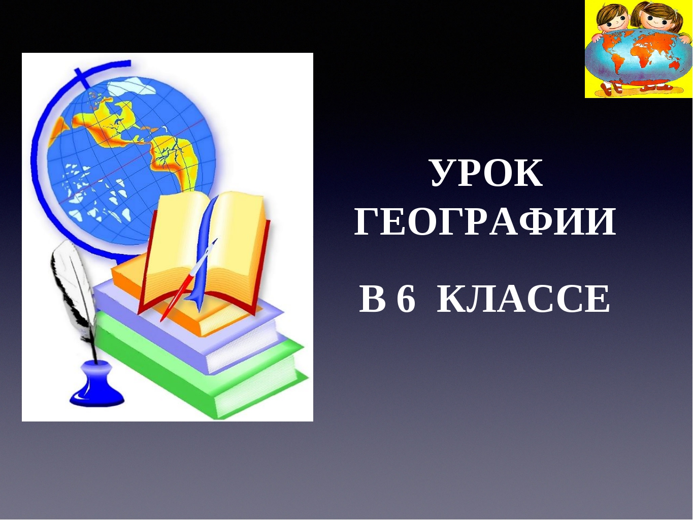 УРОК ГЕОГРАФИИ В 6 КЛАССЕ