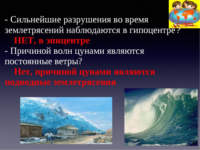 - Сильнейшие разрушения во время землетрясений наблюдаются в гипоцентре? НЕТ,...