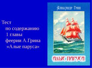 Тест по содержанию 1 главы феерии А.Грина «Алые паруса»