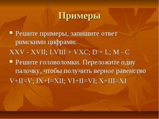 Примеры Решите примеры, запишите ответ римскими цифрами: XXV - XVII; LVIII +