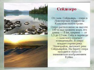 Сейдозеро От саам. Сейдъяврь – озеро в Ловозерских тундрах на Кольском полуос