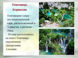 Плитвице, Хорватия Плитвицкие озера – это национальный парк, расположенный в