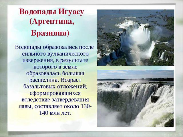 Водопады Игуасу (Аргентина, Бразилия) Водопады образовались после сильного в...