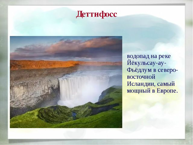 Деттифосс водопад на реке Йёкульсау-ау-Фьёдлум в северо- восточной Исландии,...