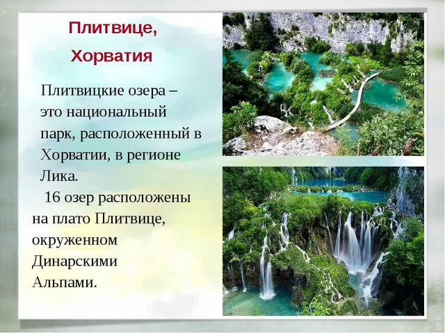 Плитвице, Хорватия Плитвицкие озера – это национальный парк, расположенный в...