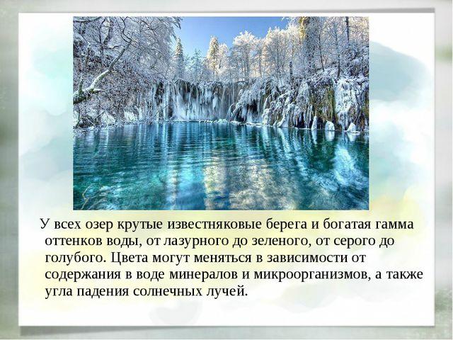 У всех озер крутые известняковые берега и богатая гамма оттенков воды, от ла...
