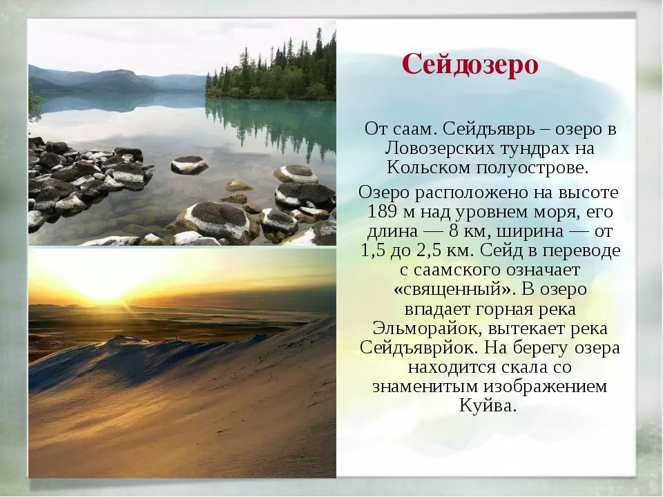 Сейдозеро От саам. Сейдъяврь – озеро в Ловозерских тундрах на Кольском полуос...