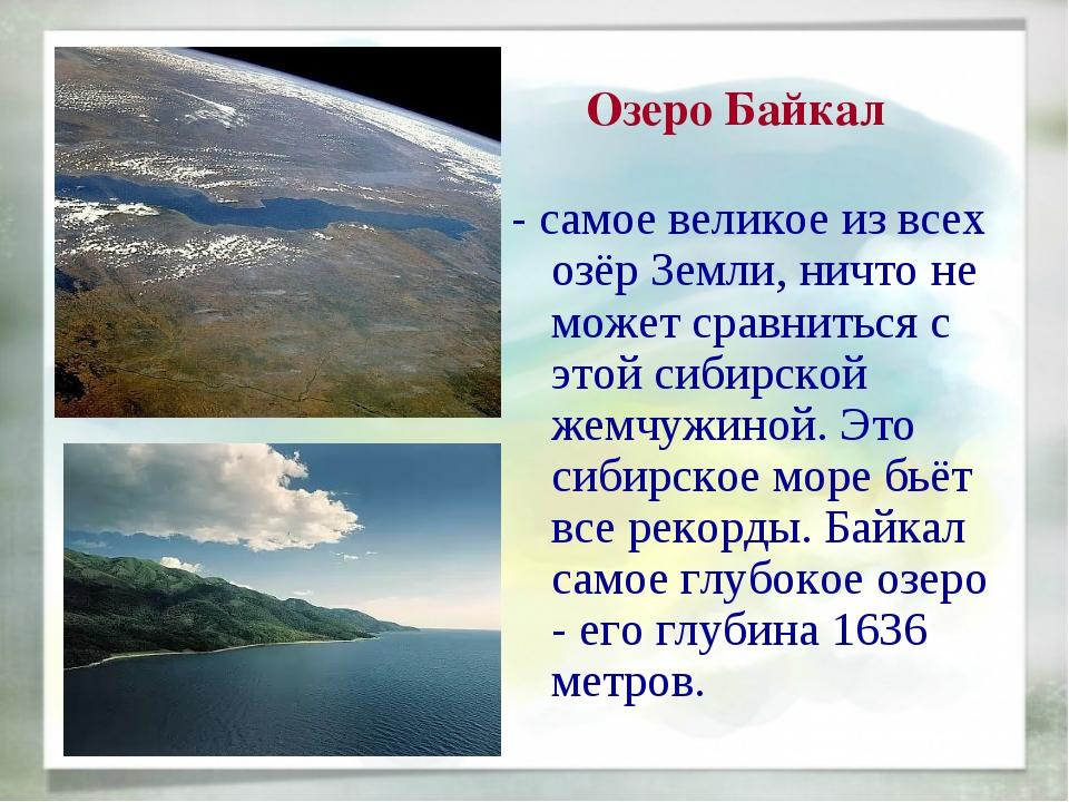 Озеро Байкал - самое великое из всех озёр Земли, ничто не может сравниться с...