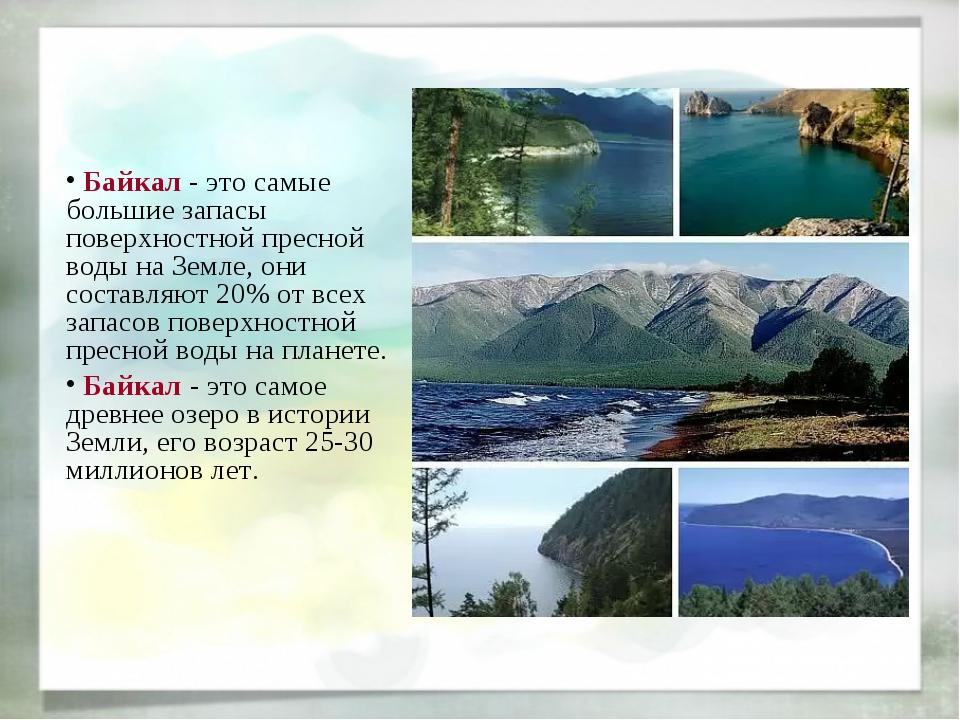 Байкал - это самые большие запасы поверхностной пресной воды на Земле, они с...