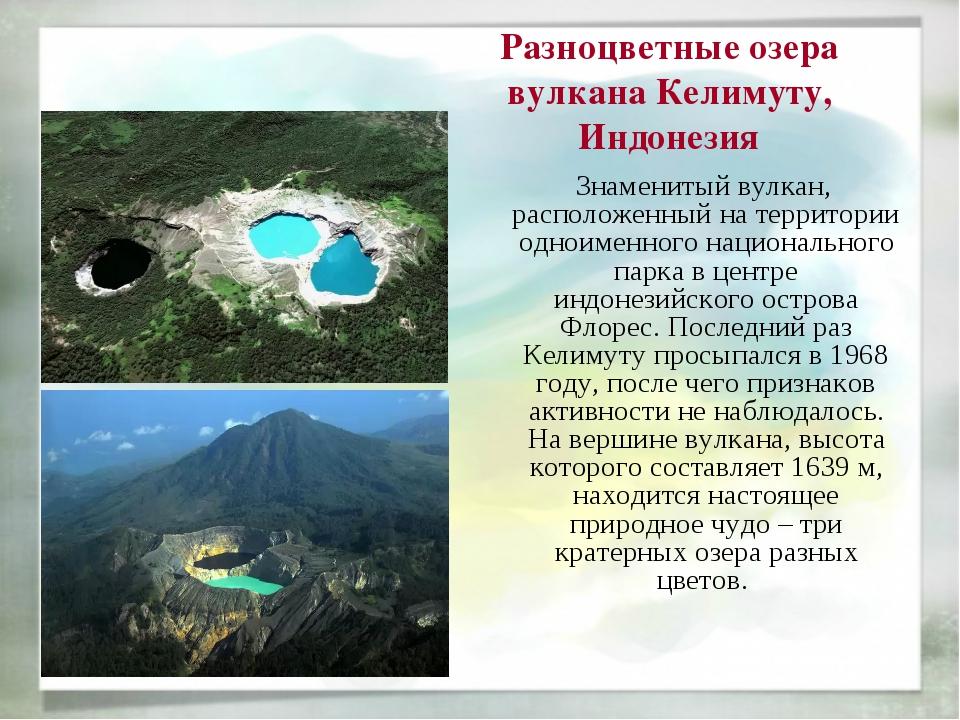 Разноцветные озера вулкана Келимуту, Индонезия Знаменитый вулкан, расположенн...