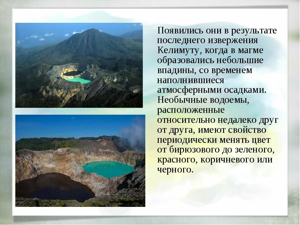 Появились они в результате последнего извержения Келимуту, когда в магме обр...