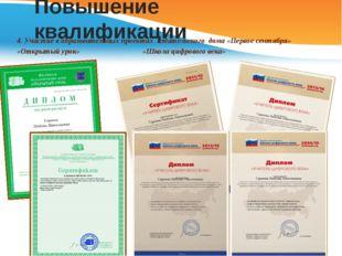 Повышение квалификации 4. Участие в образовательных проектах издательского до