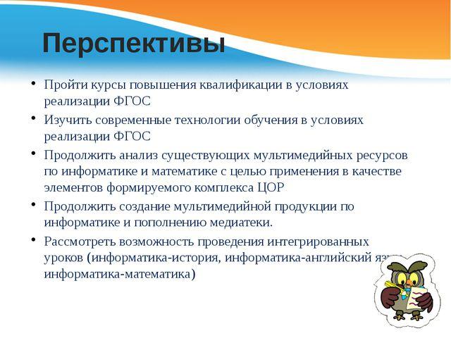 Перспективы Пройти курсы повышения квалификации в условиях реализации ФГОС Из...
