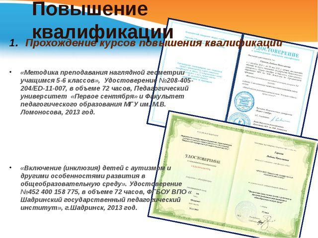 Прохождение курсов повышения квалификации Повышение квалификации «Методика пр...