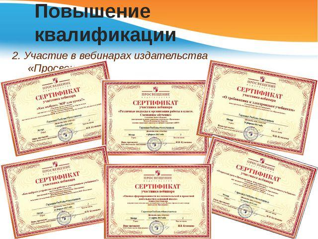 Повышение квалификации 2. Участие в вебинарах издательства «Просвещение»