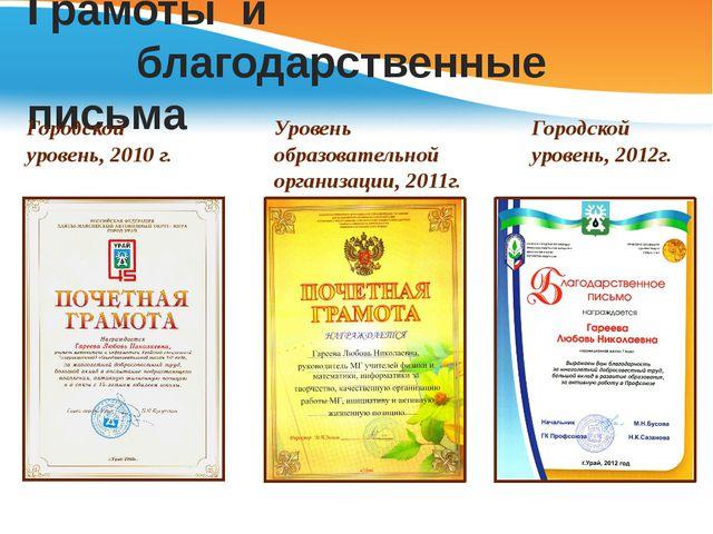 Грамоты и благодарственные письма Уровень образовательной организации, 2011г....