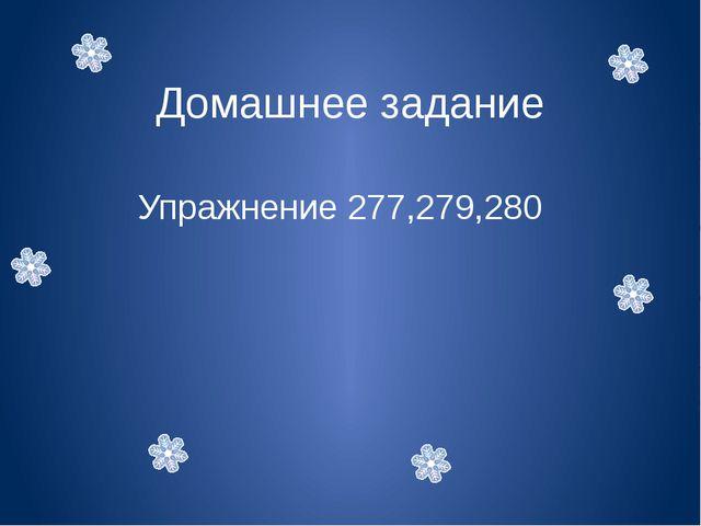 Домашнее задание Упражнение 277,279,280