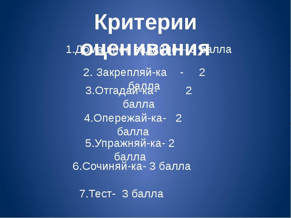 Критерии оценивания 1.Домашнее задание – 3 балла 2. Закрепляй-ка - 2 балла 3....