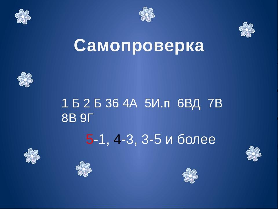 Самопроверка 1 Б 2 Б 36 4А 5И.п 6ВД 7В 8В 9Г 5-1, 4-3, 3-5 и более