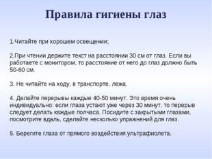 Правила гигиены глаз Читайте при хорошем освещении; При чтении держите текст