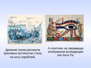 А египтяне на пирамидах изображали всевидящее око бога Ра. Древние греки рисо