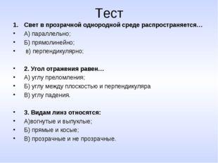 Тест Свет в прозрачной однородной среде распространяется… А) параллельно; Б)