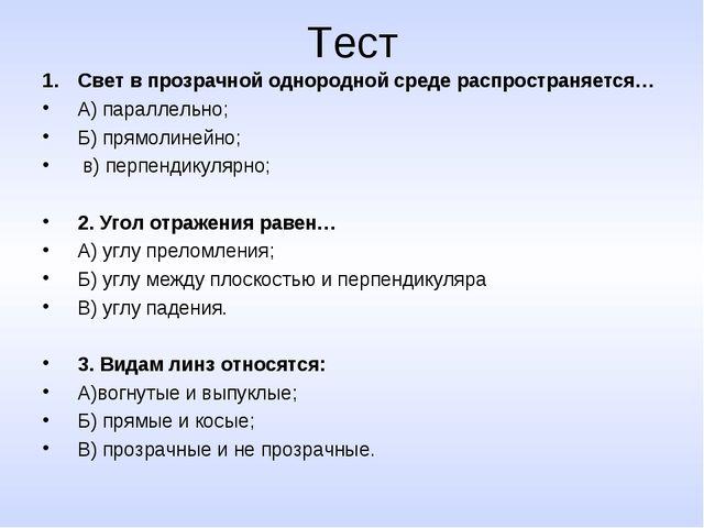 Тест Свет в прозрачной однородной среде распространяется… А) параллельно; Б)...