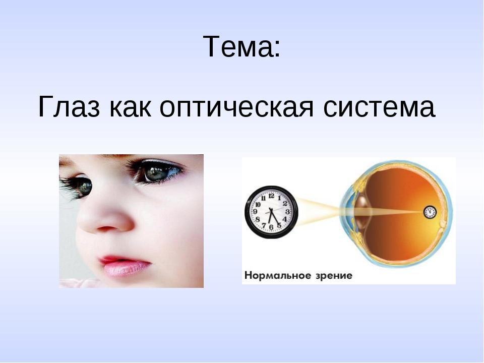 Тема: Глаз как оптическая система