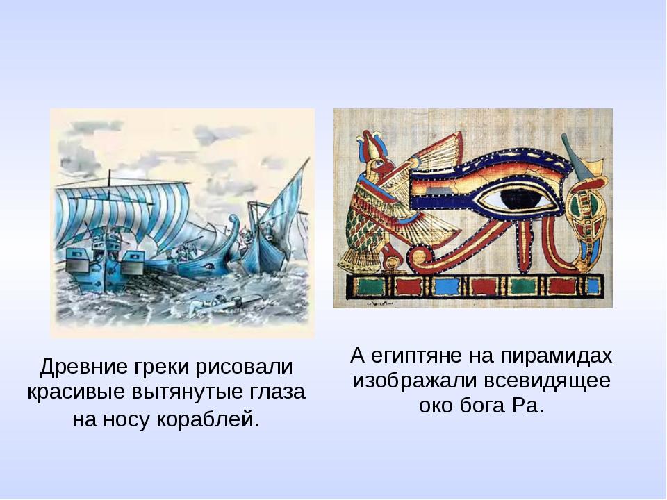 А египтяне на пирамидах изображали всевидящее око бога Ра. Древние греки рисо...