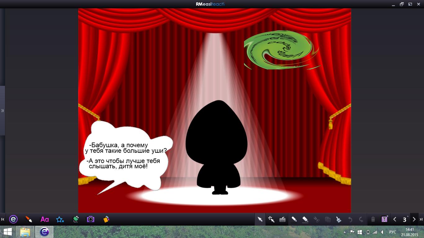 C:\Users\Админ\Pictures\Screenshots\театр теней\Снимок экрана (48).png
