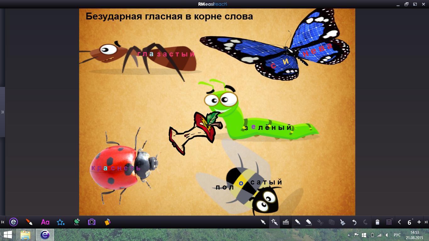 C:\Users\Админ\Pictures\Screenshots\5 класс повторение\Снимок экрана (69).png
