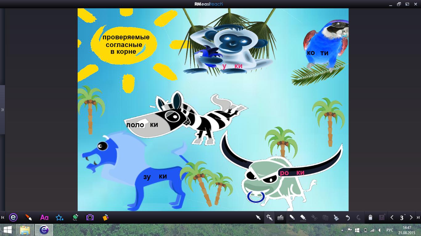 C:\Users\Админ\Pictures\Screenshots\5 класс повторение\Снимок экрана (62).png