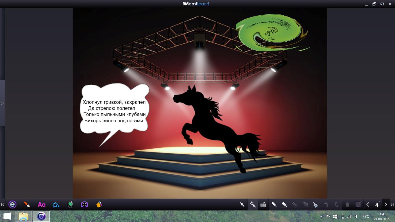 C:\Users\Админ\Pictures\Screenshots\театр теней\Снимок экрана (50).png