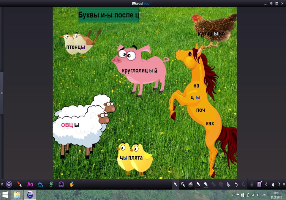 C:\Users\Админ\Pictures\Screenshots\5 класс повторение\Снимок экрана (65).png
