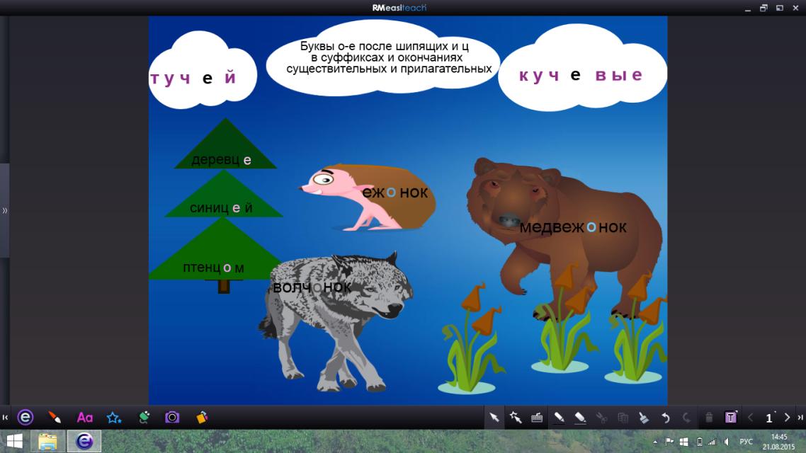 C:\Users\Админ\Pictures\Screenshots\5 класс повторение\Снимок экрана (59).png