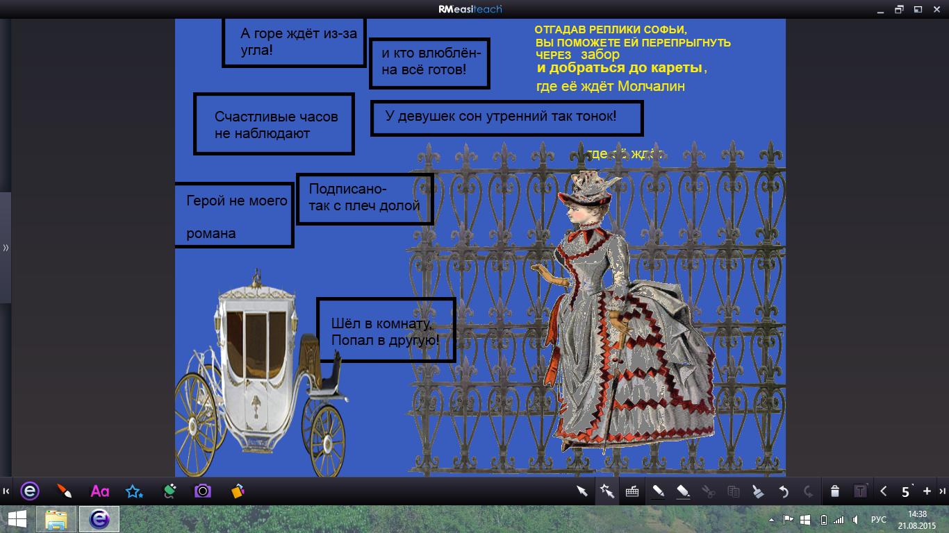 C:\Users\Админ\Pictures\Screenshots\грибоедов\Снимок экрана (44).png