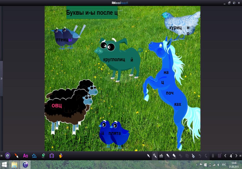C:\Users\Админ\Pictures\Screenshots\5 класс повторение\Снимок экрана (64).png