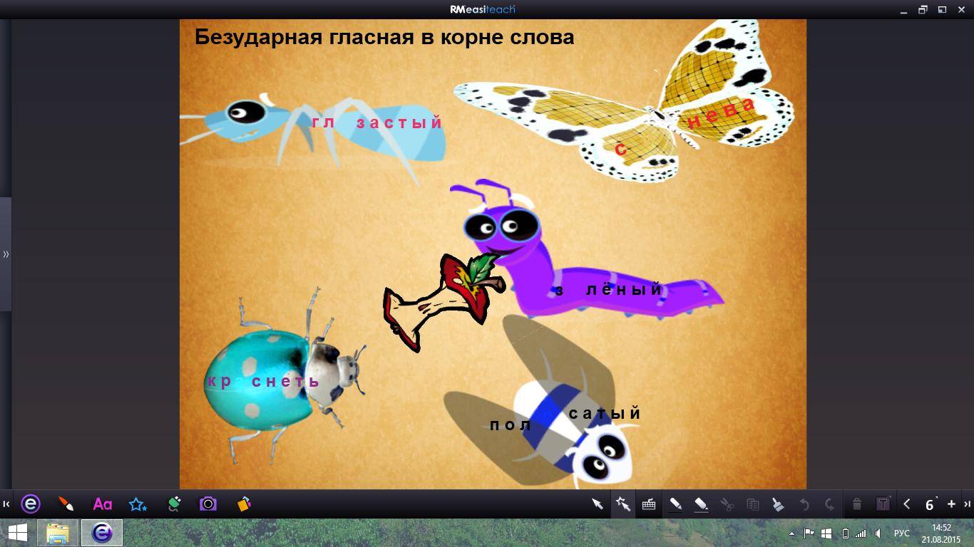 C:\Users\Админ\Pictures\Screenshots\5 класс повторение\Снимок экрана (68).png