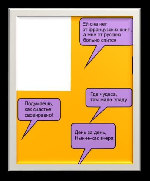 C:\Users\Админ\Pictures\Screenshots\грибоедов\Снимок экрана (37).png