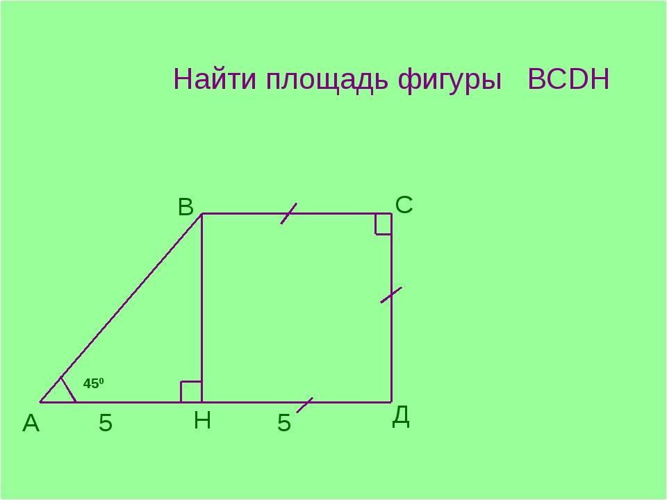 А Н Д С В 5 5 450 Найти площадь фигуры BCDH