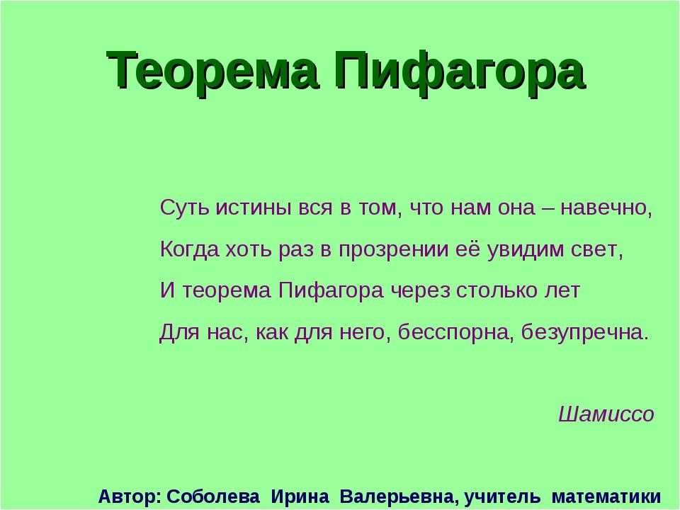 Теорема Пифагора Суть истины вся в том, что нам она – навечно, Когда хоть раз...