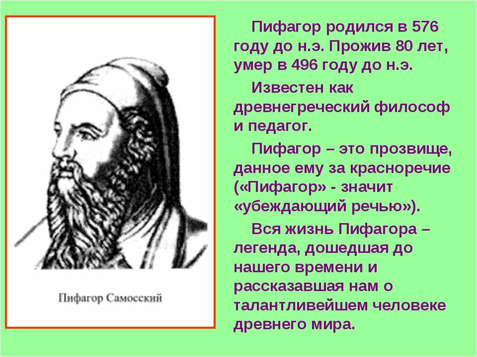 Пифагор родился в 576 году до н.э. Прожив 80 лет, умер в 496 году до н.э. Изв...