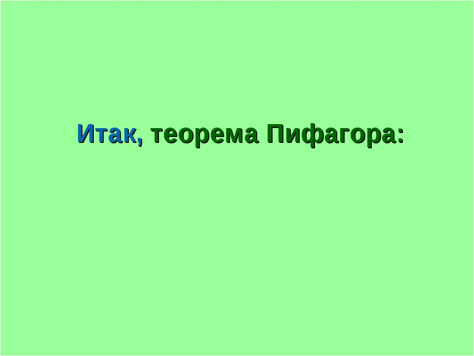 Итак, теорема Пифагора: